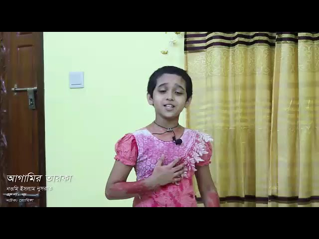 Agamir Taroka || Audition Round || Drama || EP-56 || 2020