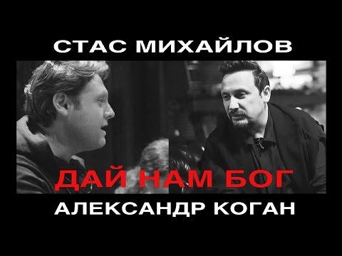 Песни Стаса Михайлова слушать