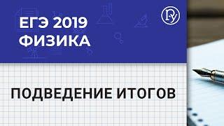 Подготовка к ЕГЭ-2019. Подведение итогов