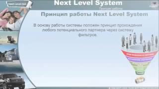 Принцип работы автоматизированной системы обучения  Next Level club