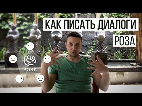 Как писать Диалоги // Курс сценаристов // Упражнение Роза
