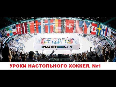 Урок №1 Настольного хоккея