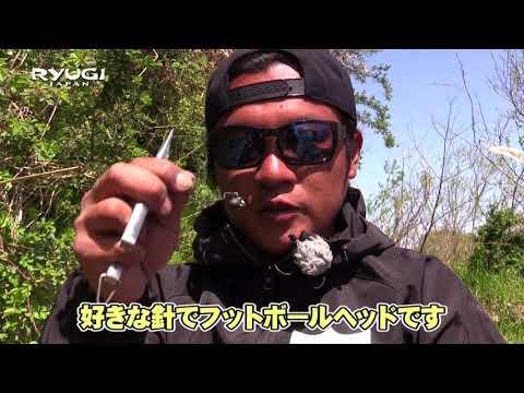 RYUGI【フットボールヘッド】セット方法とその利点