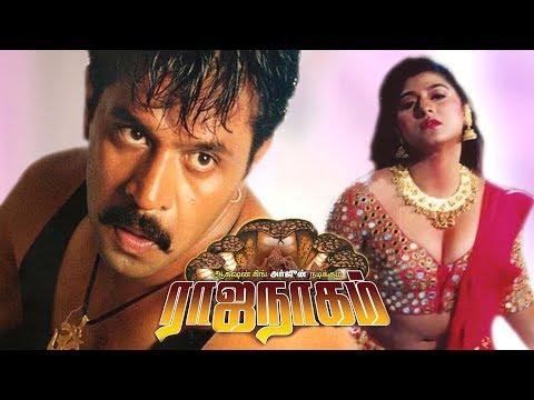 Raja Naagam   Tamil Super Hit Movie   Action King Arjun   Malasree   Tamill full HD Movie