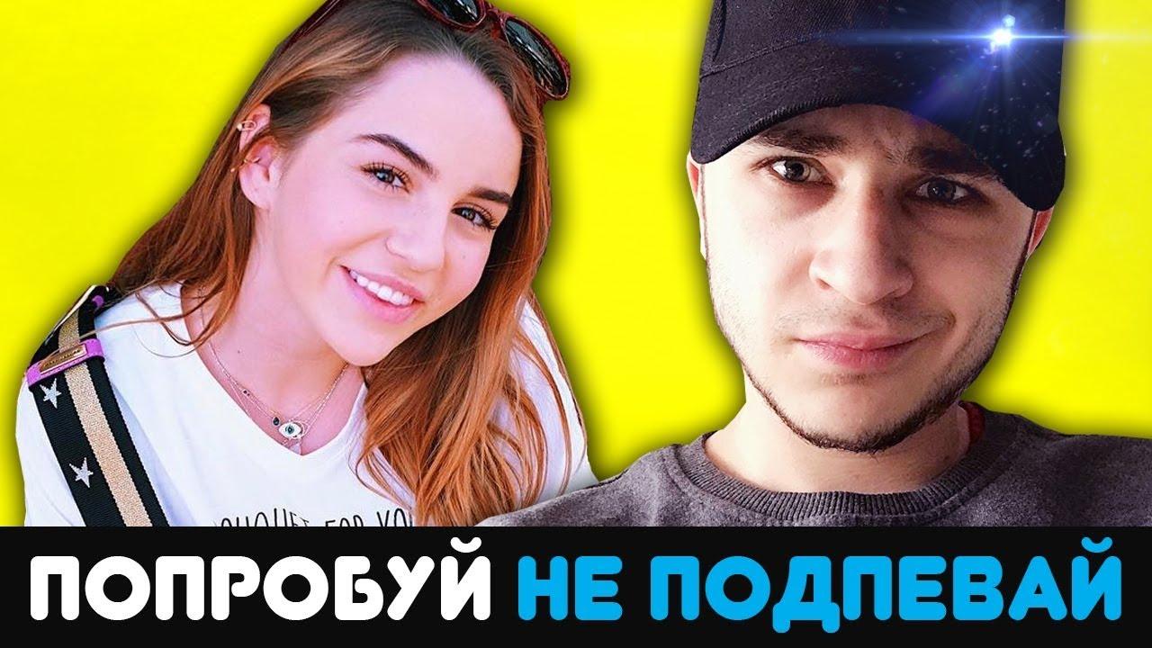 САМЫЕ ЗАЕДАЮЩИЕ ПЕСНИ ЮТУБЕРОВ #2 ! Хованский и Маликов ПРОТИВ Марьяна Ро и Ивангай