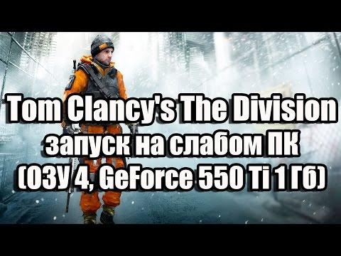 Tom Clancy's The Division запуск на слабом ПК (ОЗУ 4, GeForce GTX 550 Ti 1 Гб)