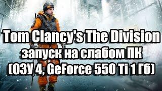 Tom Clancy s The Division запуск на слабом ПК ОЗУ 4, GeForce GTX 550 Ti 1 Гб