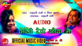 New Nepali Lok Dohori || Kali Raichhyou Kauwa Jhai - Pashupati Sharma & Shanti Sunar | Aashish Music