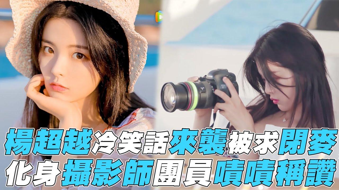 【橫衝直撞20歲2】楊超越冷笑話來襲被求閉麥 化身攝影師團員嘖嘖稱讚 - YouTube