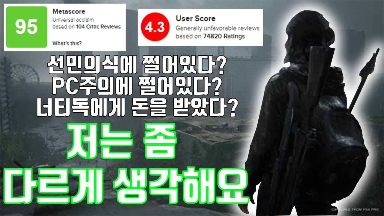복수라는 이름의 참극, 라스트 오브 어스 파트2 리뷰. 라스트 오브 어스2가 평론가와 일반유저 사이에 평점이 극단적으로 나뉜 이유.