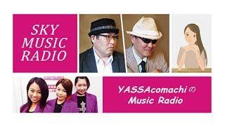 SKY MUSIC RADIO 2017年 7/27 放送回 thumbnail