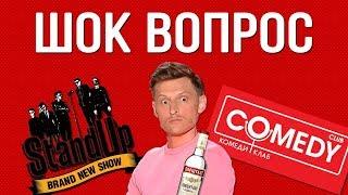 ШОК ВОПРОС: Stand-Up/Павел Воля/Comedy/Водка