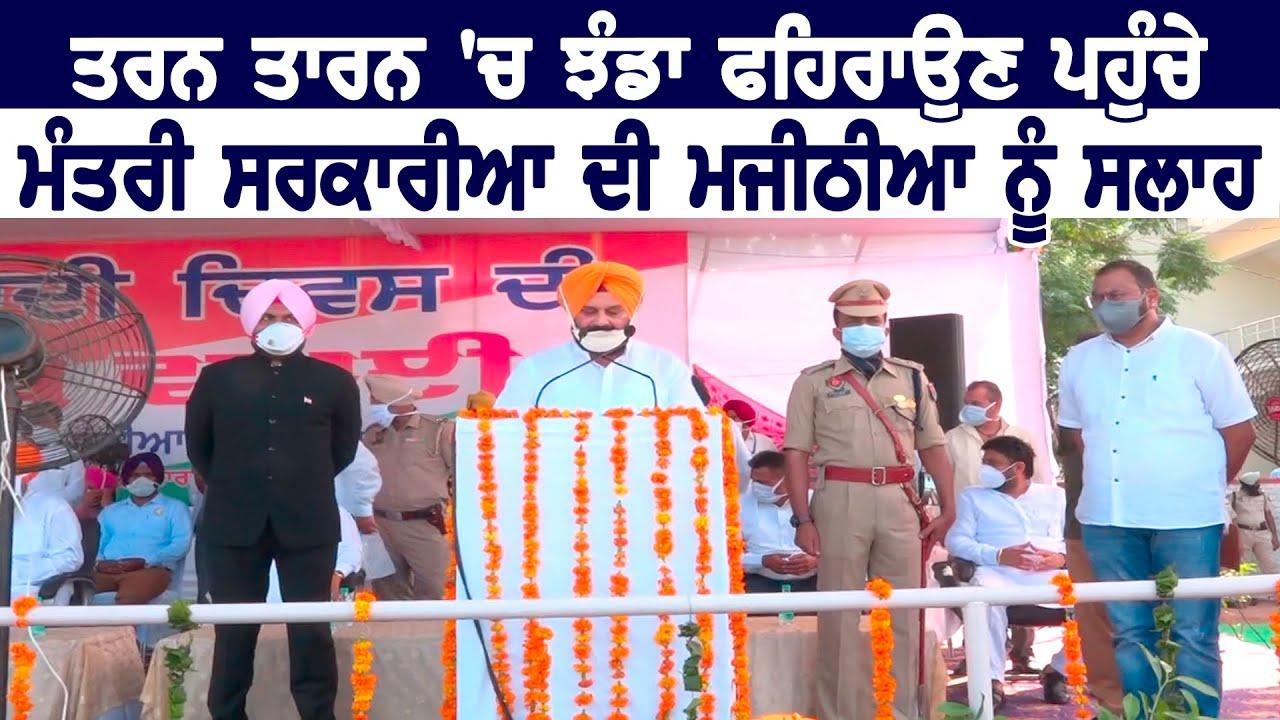 Tarn Taranमें तिरंगा लहराने पहुंचे मंत्री Sukh Sarkaria की Bikram Majithia को सलाह