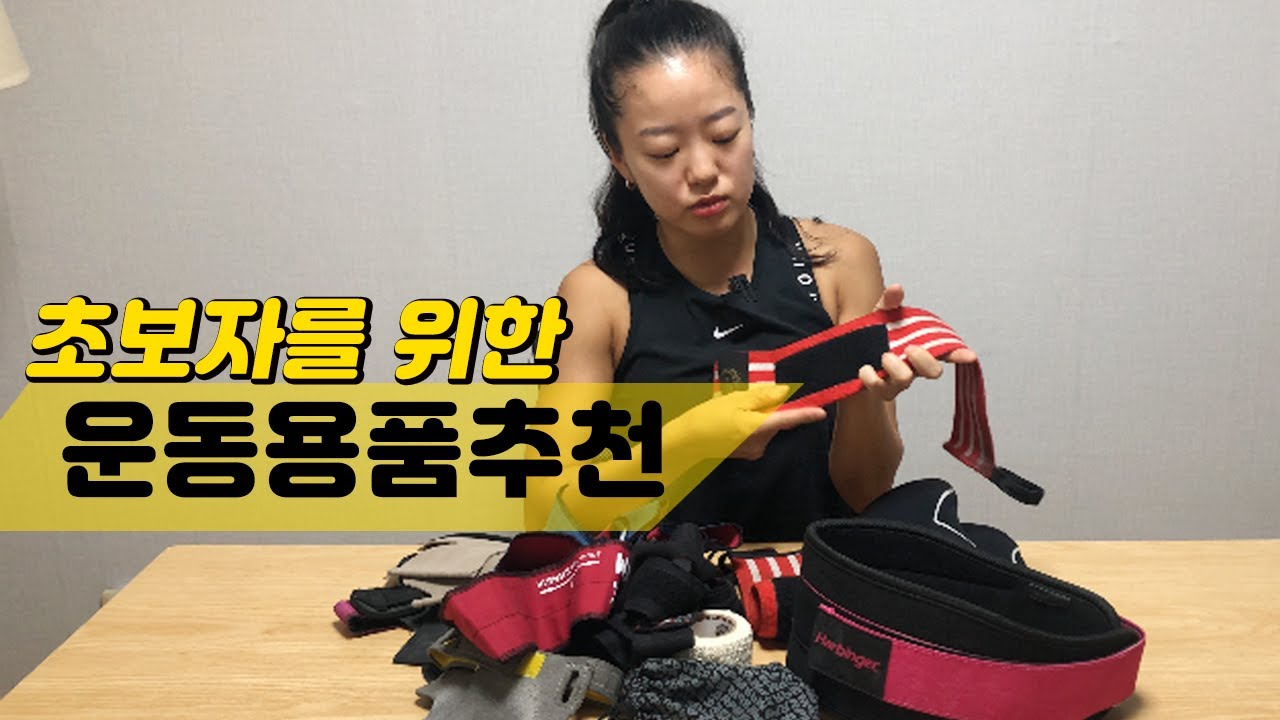 손목보호대를 무조건 착용해야 하는 이유? 꼭 사야하는 운동용품추천