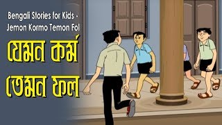 Download Video Bengali Stories for Kids | যেমন কর্ম তেমন ফল | Bangla Cartoon | Rupkothar Golpo | Bengali Golpo MP3 3GP MP4