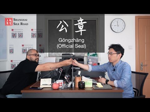 CHINA COMPANY CHOPS - STAMPS - SEALS & HOW THEY ARE USED | Shanghai Silk Road