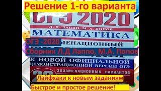 ОГЭ-2020 по математике$ Л.Д. Лаппо и М.А. Попов$ 1-вариант/ Решение+Обзор+Лайфхаки.
