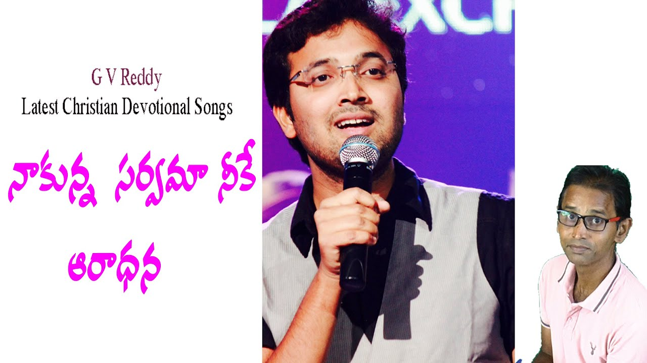 ANITILO  // singer sri krishna// gv reddy lyrics//  LATEST TELUGU CHRISTIAN SONGS 2019