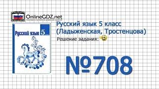 Задание № 708 — Русский язык 5 класс (Ладыженская, Тростенцова)