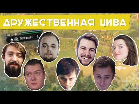 Битва за Ереван в ЦИВИЛИЗАЦИИ | Arrowwoods, Segall, CAKE, Melharucos, Liz0N, Faker, Mob5ter