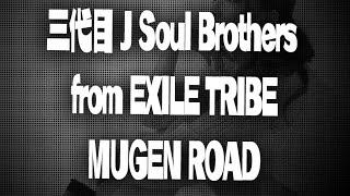 三代目 J Soul Brothers from EXILE TRIBE / ドキュメンタリー映画「Bor...