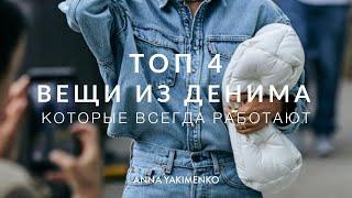 ВЕЩИ ИЗ ДЕНИМА - 4 ЛУЧШИХ ВАРИАНТА