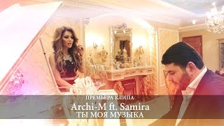 Archi-M ft. Samira - Ты моя музыка (2014)