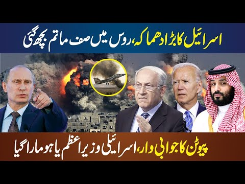 Israel Takes Revenge To Putin Russia On Help To Iran || Russian Jets Enter In Middle East