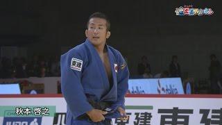 【男子73kg級 名場面集】柔道グランドスラム東京2015|柔道チャンネル