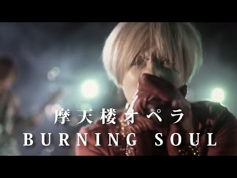 摩天楼オペラ / BURNING SOUL [Music Video]