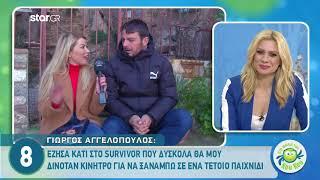 Ο Γιώργος Αγγελόπουλος απαντά: Γιατί είπε «όχι» στο «Survivor»