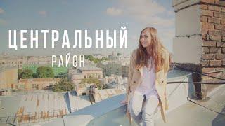 Центральный район. Сердце Петербурга. Районы - Кварталы