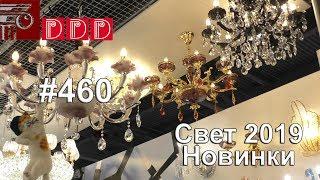 видео интернет-магазин светильников