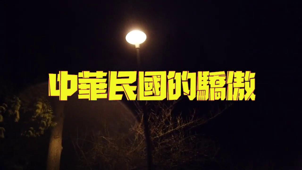 奔跑吧❗️中華民國 【第二集】