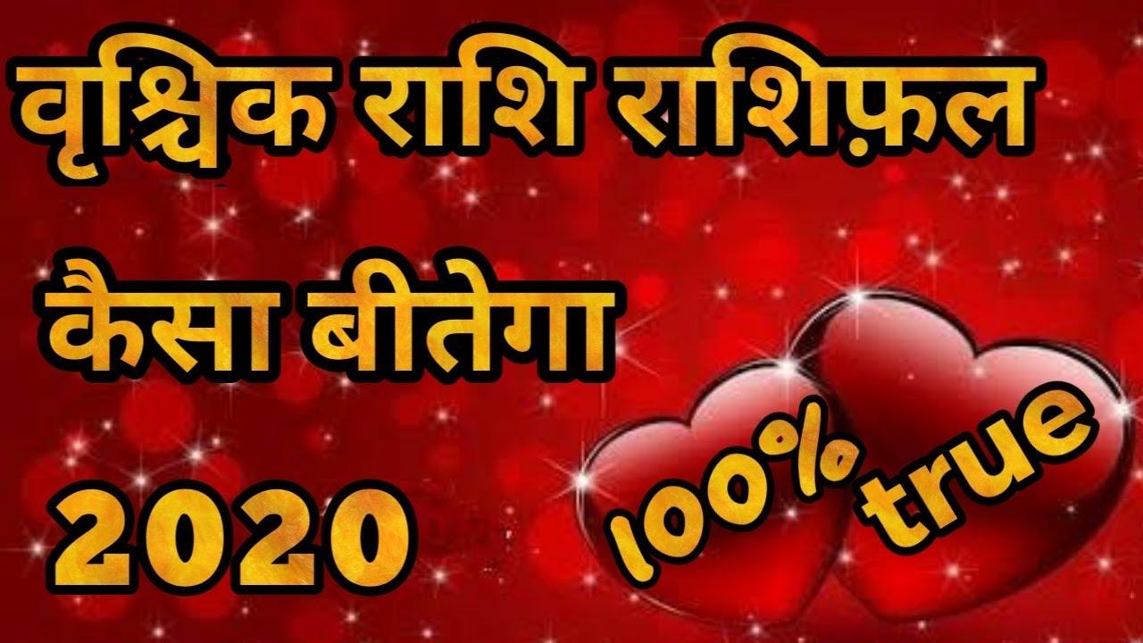 वृश्चिक राशि राशिफल 2020 Scoripio horoscope 2020 in hindi Vrischika Rashi  Rashifal 2020