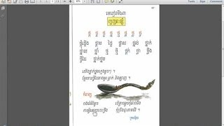 Learn Khmer:  Lesson 63 [Consonant Cluster ថ (ព្យញ្ជនះផ្សំ) - Page 67]