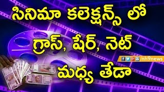 Difference Between Share, Gross And Net In Movie Collections | Tollywood Collections | NH9 News