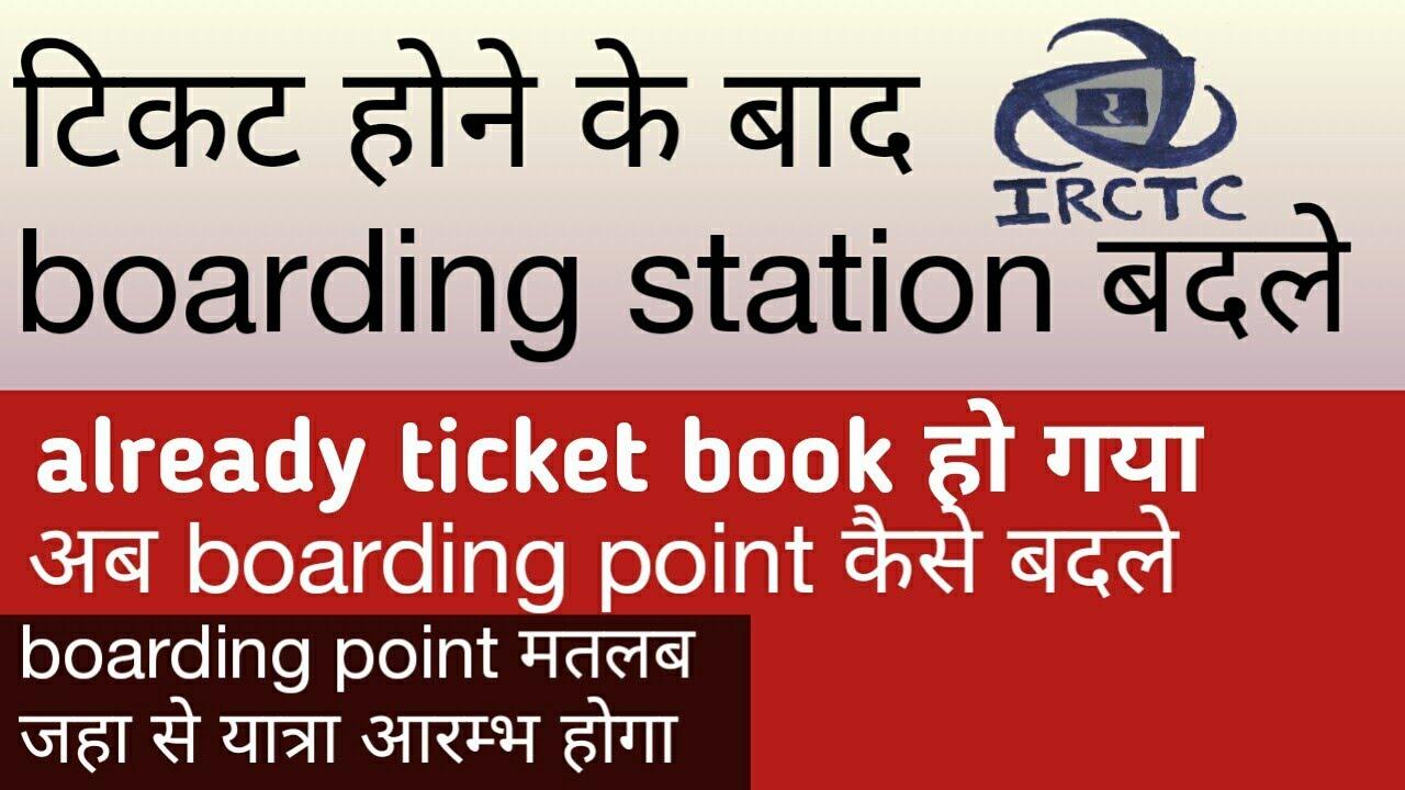 Download How to change boarding station । boarding point कैसे बदले । टिकट होने के बाद बोर्डिंग स्टेशन बदले