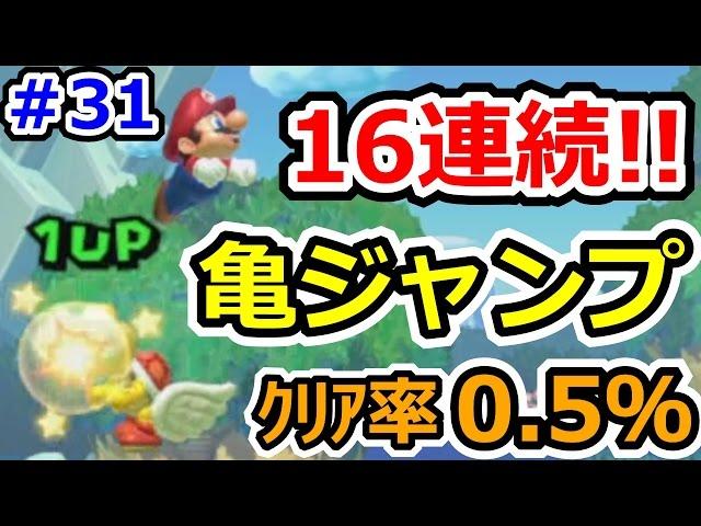 マリオメーカー 16連続亀ジャンプが鬼畜過ぎる!!