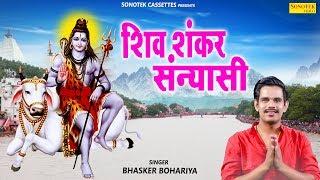 मेरा शिव शंकर संन्यासी Bhaskar Bohariya Bhole Baba Ke Bhajan 2019 Shivrati Bhajan 2019
