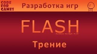 Разработка игр во Flash. Урок 9: Трение (Action Script 3.0)