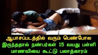 Tamil Kisu Kisu Breaking News | Latest Tamil News Today | Hot News Today Tamil 20.6.18