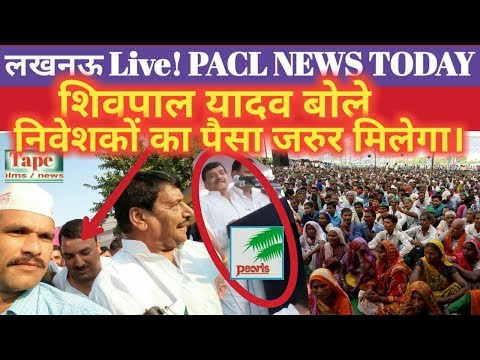 Lucknow  Live! Pacl news 2018 |  Shivpal Yadav will give money to all investors | Pacl refund news