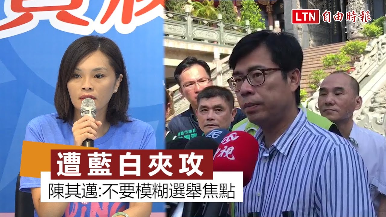遭藍白夾攻 陳其邁反擊:不要用抹黑模糊選舉焦點
