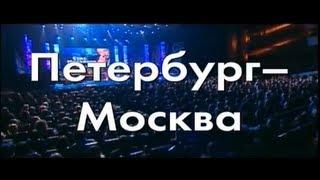 Стас Михайлов - Петербург-Москва (Караоке)