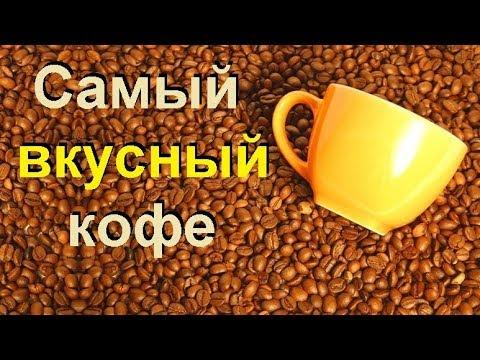 Как правильно и вкусно сварить кофе