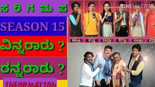 #Sarigamapa SEASON 15 GRAND FINALE WINNER & RUNNER INFO/ ಸ ರಿ ಗ ಮ ಪ 15 ನೇ ಆವೃತ್ತಿಯಲ್ಲಿ ವಿಜೇತರಾರು?