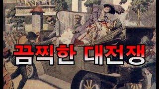 끔찍한 대전쟁 - 1차 세계대전 [도도도]