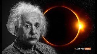10 ปรากฏการณ์ดาราศาสตร์ ปี 2562