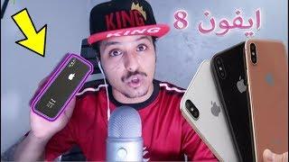اداء ايفون 8 العادي وايفون 8 x شي اسطوري جدا - iPhone X